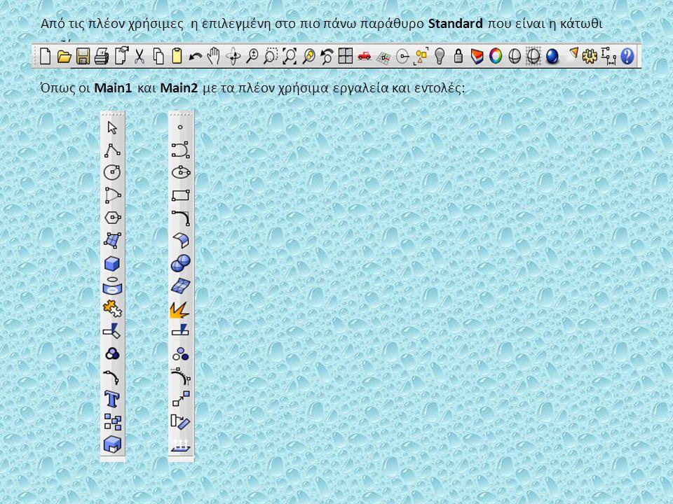 Από τις πλέον χρήσιμες η επιλεγμένη στο πιο πάνω παράθυρο Standard που είναι η κάτωθι οριζόντια: Όπως οι Main1 και Main2 με τα πλέον χρήσιμα εργαλεία