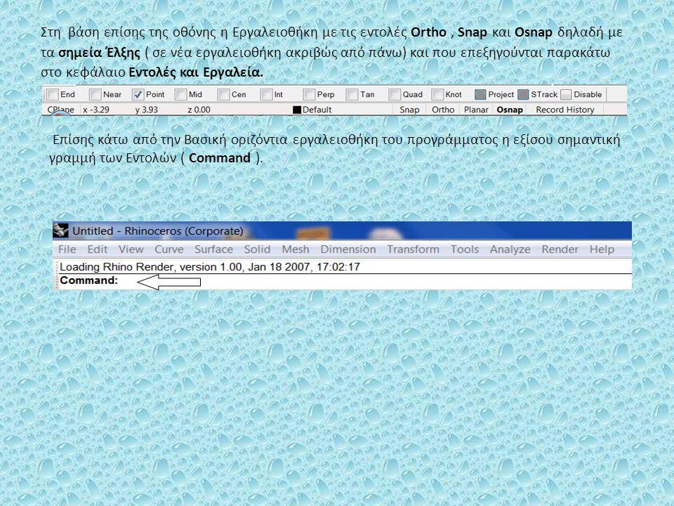 Στη βάση επίσης της οθόνης η Εργαλειοθήκη με τις εντολές Ortho, Snap και Osnap δηλαδή με τα σημεία Έλξης ( σε νέα εργαλειοθήκη ακριβώς από πάνω) και π