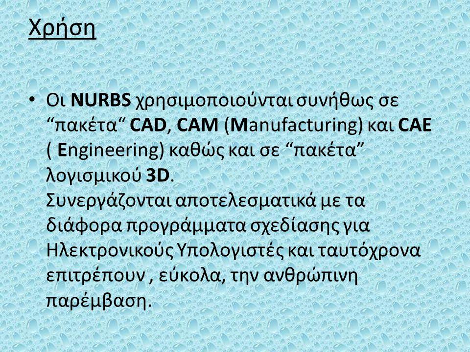 """Χρήση Οι NURBS χρησιμοποιούνται συνήθως σε """"πακέτα"""" CAD, CAM (Manufacturing) και CAE ( Engineering) καθώς και σε """"πακέτα"""" λογισμικού 3D. Συνεργάζονται"""