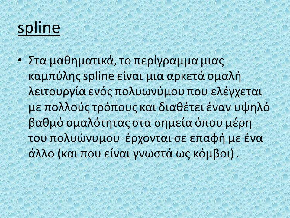 spline Στα μαθηματικά, το περίγραμμα μιας καμπύλης spline είναι μια αρκετά ομαλή λειτουργία ενός πολυωνύμου που ελέγχεται με πολλούς τρόπους και διαθέ