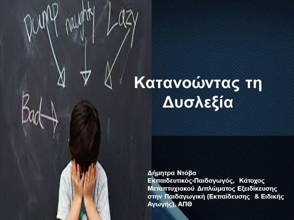 Κατανοώντας τη Δυσλεξία Δήμητρα Ντόβα Εκπαιδευτικός-Παιδαγωγός, Κάτοχος Μεταπτυχιακού Διπλώματος Εξειδίκευσης στην Παιδαγωγική (Εκπαίδευσης & Ειδικής Αγωγής), ΑΠΘ