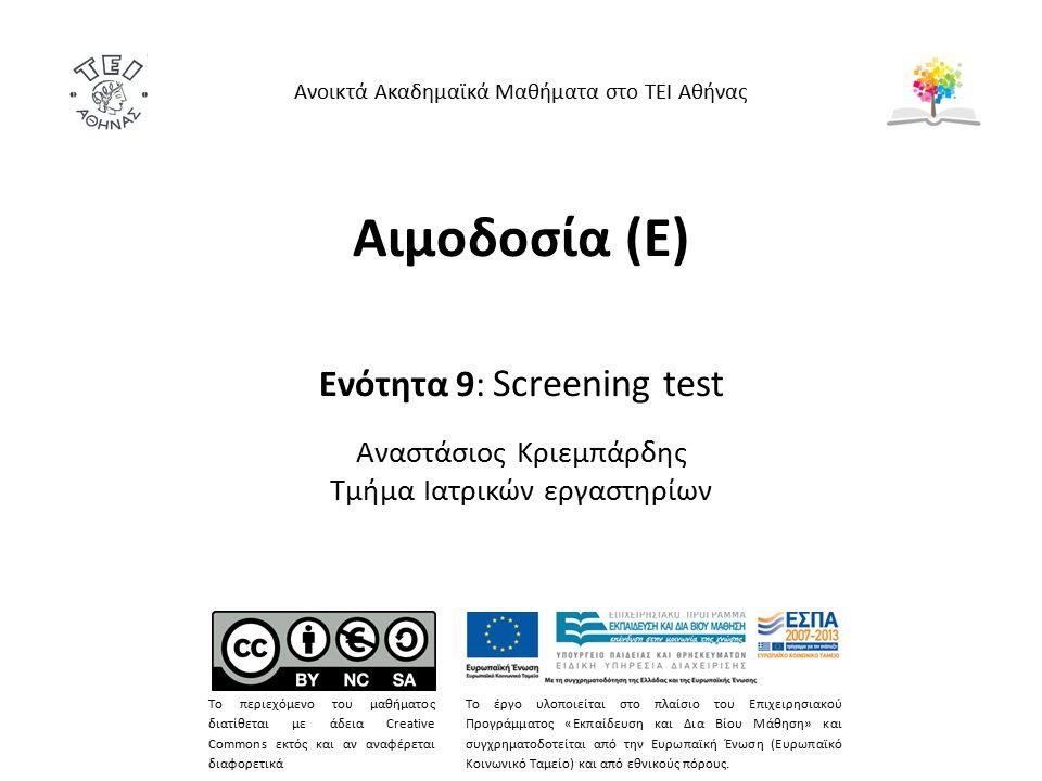 Αιμοδοσία (E) Ενότητα 9: Screening test Αναστάσιος Κριεμπάρδης Τμήμα Ιατρικών εργαστηρίων Ανοικτά Ακαδημαϊκά Μαθήματα στο ΤΕΙ Αθήνας Το περιεχόμενο το