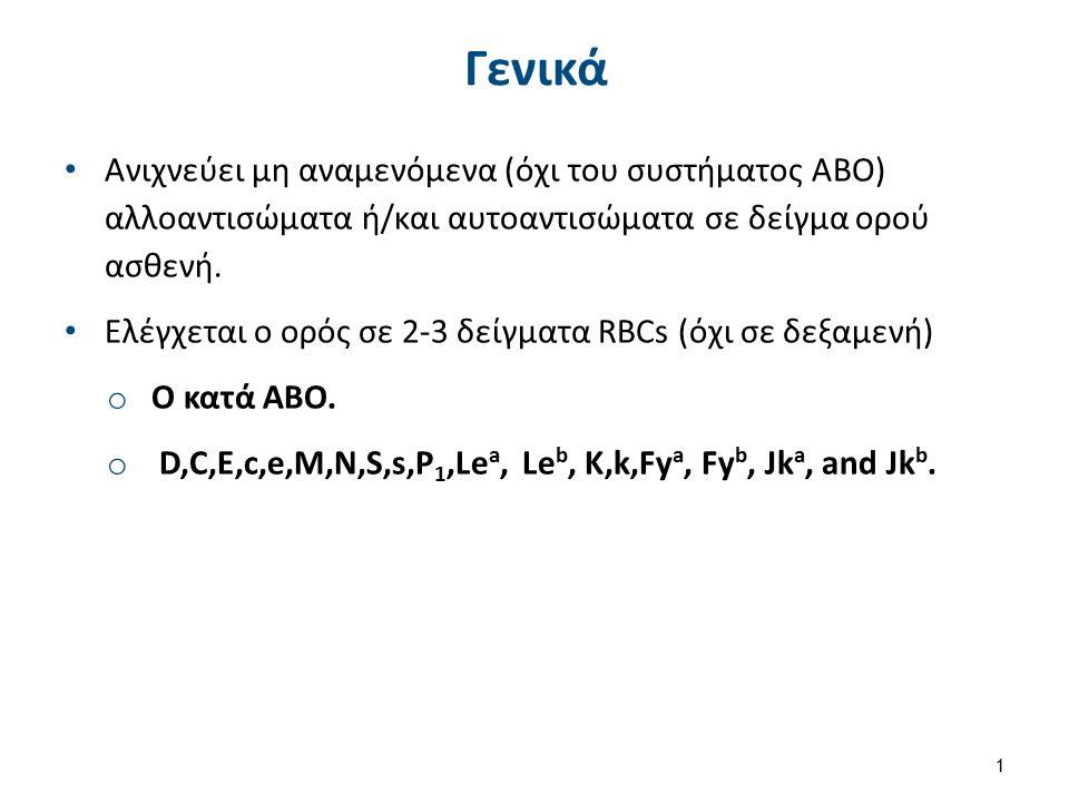 Γενικά Ανιχνεύει μη αναμενόμενα (όχι του συστήματος ΑΒΟ) αλλοαντισώματα ή/και αυτοαντισώματα σε δείγμα ορού ασθενή. Ελέγχεται ο ορός σε 2-3 δείγματα R