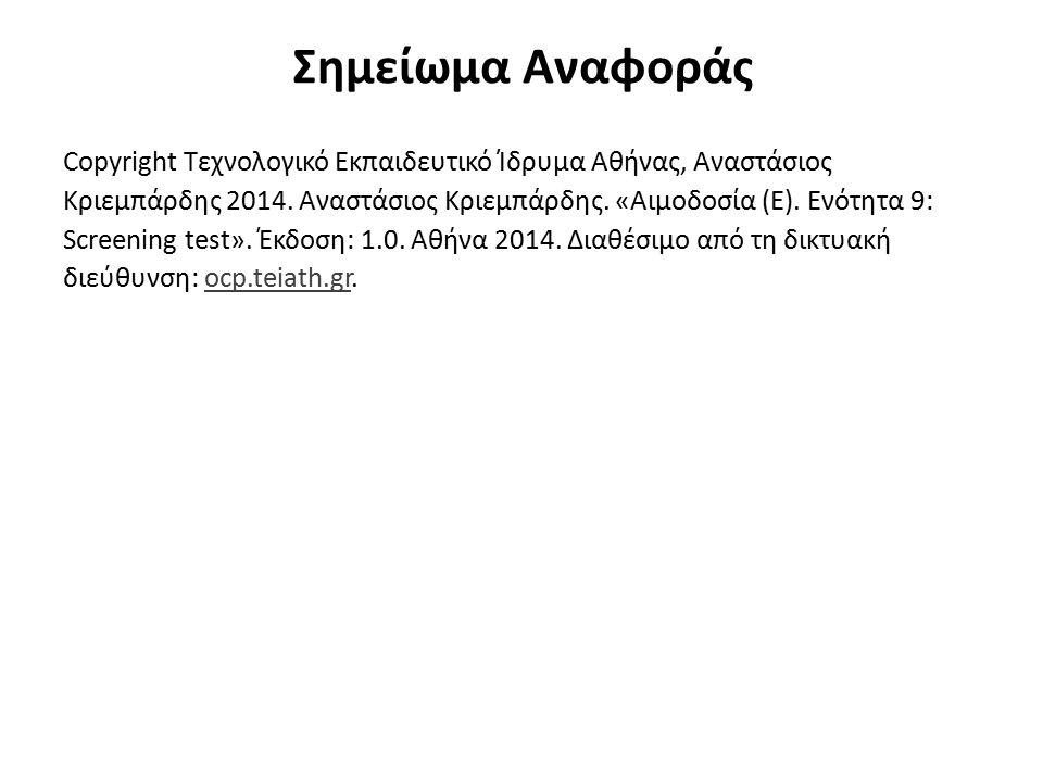 Σημείωμα Αναφοράς Copyright Τεχνολογικό Εκπαιδευτικό Ίδρυμα Αθήνας, Αναστάσιος Κριεμπάρδης 2014. Αναστάσιος Κριεμπάρδης. «Αιμοδοσία (E). Ενότητα 9: Sc