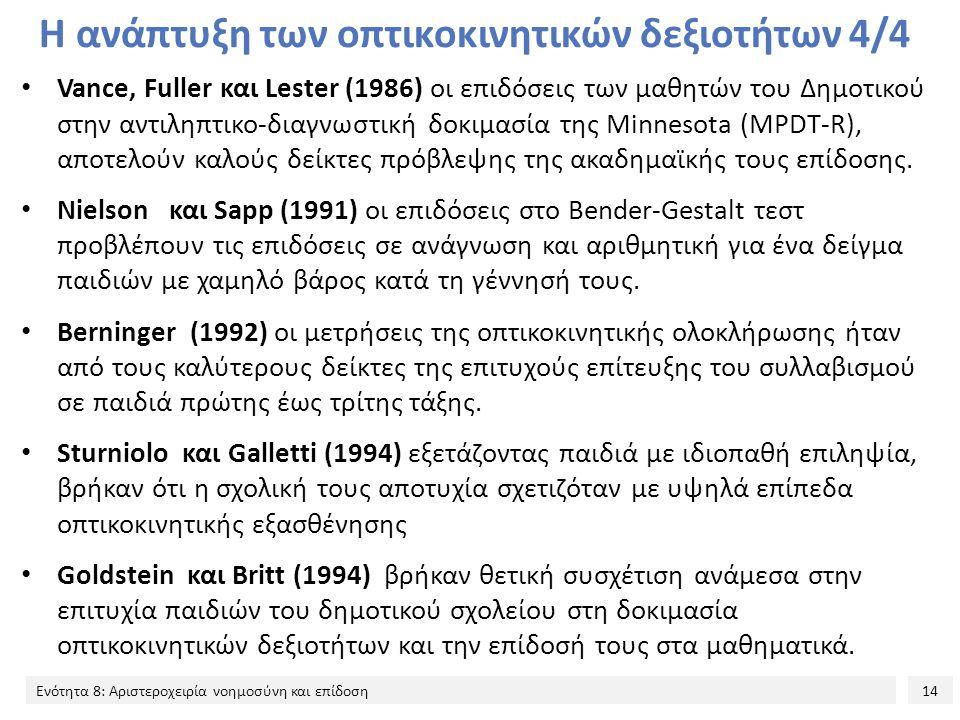 14 Ενότητα 8: Αριστεροχειρία νοημοσύνη και επίδοση Η ανάπτυξη των οπτικοκινητικών δεξιοτήτων 4/4 Vance, Fuller και Lester (1986) οι επιδόσεις των μαθητών του Δημοτικού στην αντιληπτικο-διαγνωστική δοκιμασία της Minnesota (MPDT-R), αποτελούν καλούς δείκτες πρόβλεψης της ακαδημαϊκής τους επίδοσης.