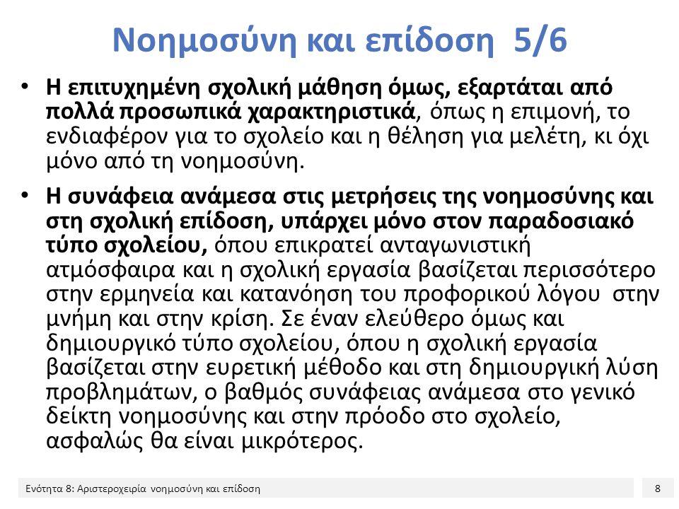 19 Ενότητα 8: Αριστεροχειρία νοημοσύνη και επίδοση Το σχήμα των Rey-Osterrieth 2/2 Σχήμα 2.