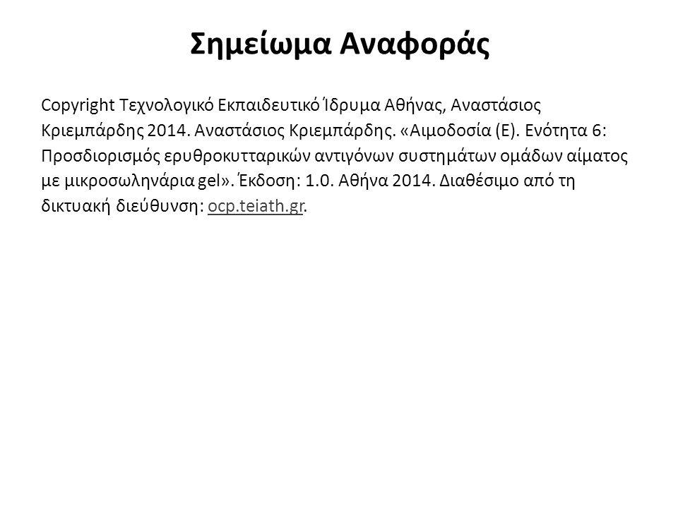 Σημείωμα Αναφοράς Copyright Τεχνολογικό Εκπαιδευτικό Ίδρυμα Αθήνας, Αναστάσιος Κριεμπάρδης 2014. Αναστάσιος Κριεμπάρδης. «Αιμοδοσία (E). Ενότητα 6: Πρ