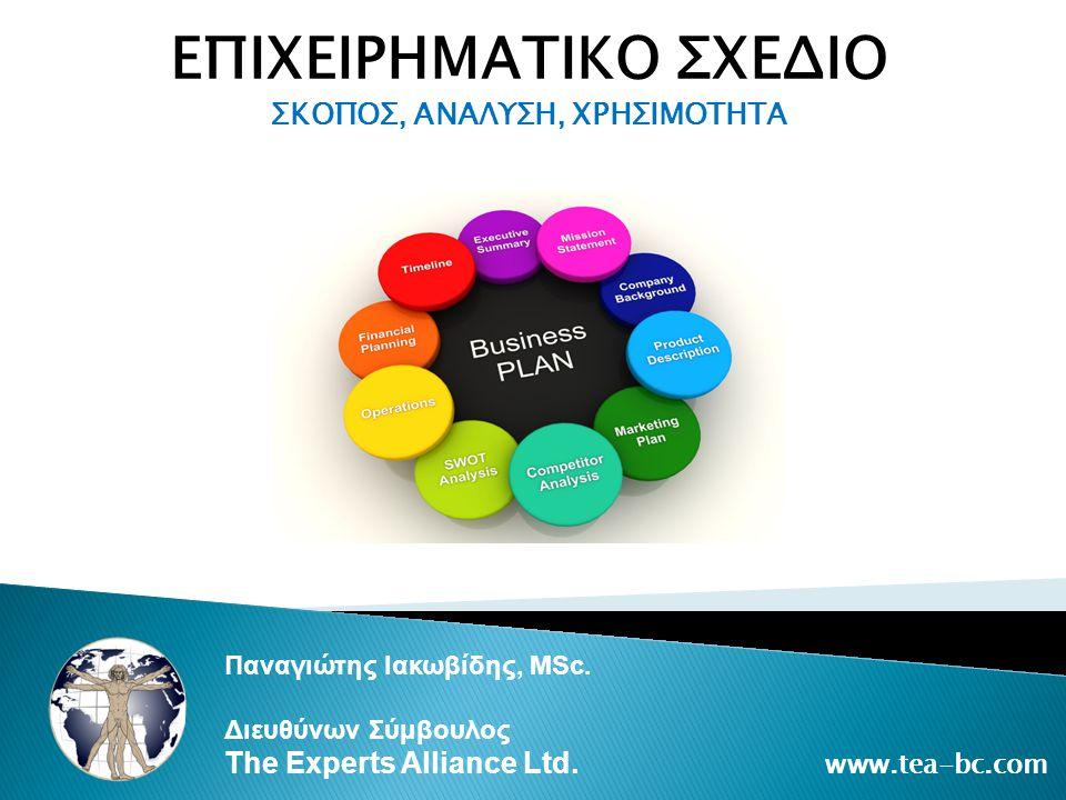 Το επιχειρηματικό σχέδιο είναι ένα εργαλείο επικοινωνίας που βοηθά στην παρουσίαση της επιχείρησης σε τρίτους.