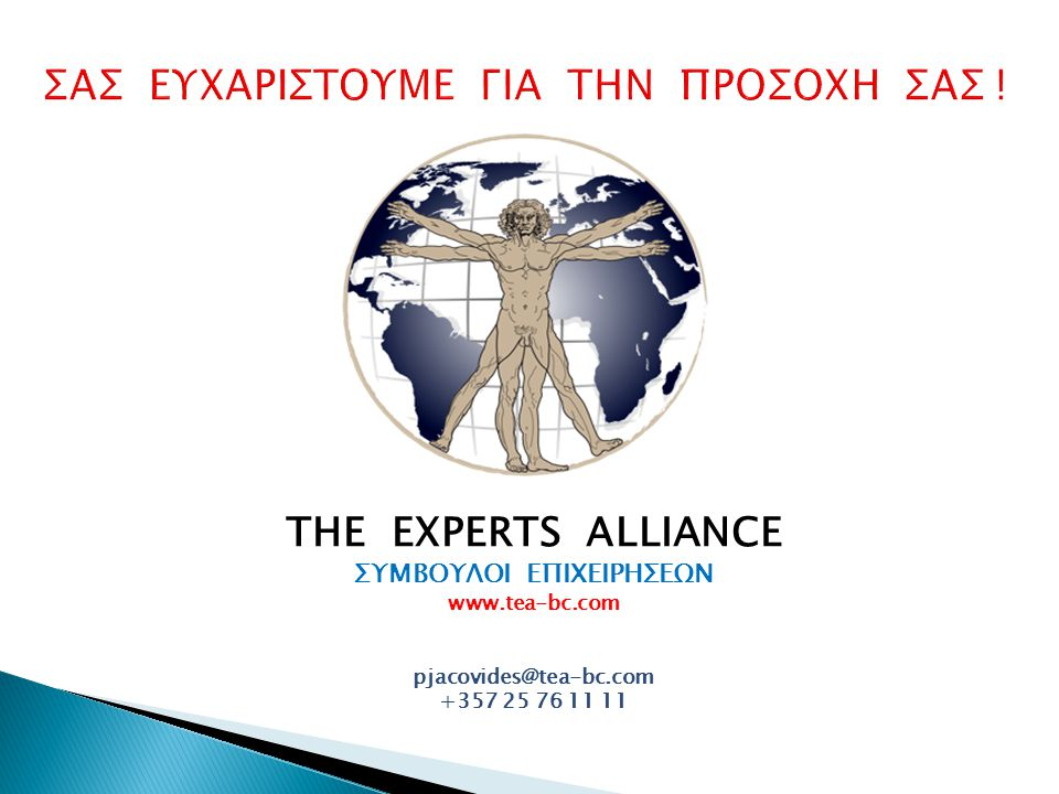 THE EXPERTS ALLIANCE ΣΥΜΒΟΥΛΟΙ ΕΠΙΧΕΙΡΗΣΕΩΝ www.tea-bc.com pjacovides@tea-bc.com +357 25 76 11 11