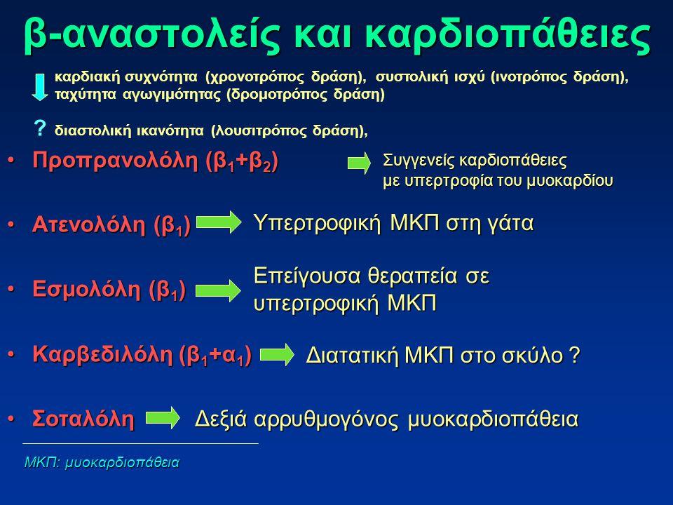 β-αναστολείς και καρδιοπάθειες Προπρανολόλη (β 1 +β 2 )Προπρανολόλη (β 1 +β 2 ) Ατενολόλη (β 1 )Ατενολόλη (β 1 ) Εσμολόλη (β 1 )Εσμολόλη (β 1 ) Καρβεδ