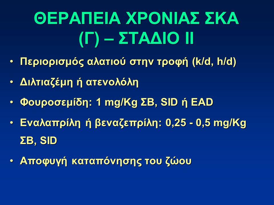 Περιορισμός αλατιού στην τροφή (k/d, h/d)Περιορισμός αλατιού στην τροφή (k/d, h/d) Διλτιαζέμη ή ατενολόληΔιλτιαζέμη ή ατενολόλη Φουροσεμίδη: 1 mg/Kg Σ