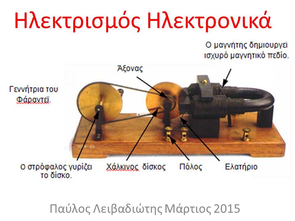 Ηλεκτρισμός Ηλεκτρονικά Παύλος Λειβαδιώτης Μάρτιος 2015