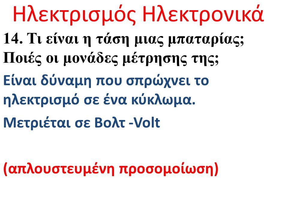 Ηλεκτρισμός Ηλεκτρονικά 14.