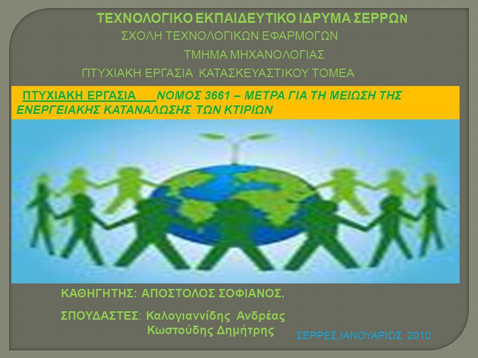  Με τον Νόμο 3661/2008 ( ΦΕΚ 89/19-5-08) « Μέτρα για τη μείωση της ενεργειακής κατανάλωσης των κτιρίων » εναρμονίζεται η ελληνική νομοθεσία με την Οδηγία 2002/91/ ΕΚ του Ευρωπαϊκού Κοινοβουλίου « Για την ενεργειακή απόδοση των κτιρίων » ( ΕΕ L1 της 4.1.2003)  Περιλαμβάνει : 1.