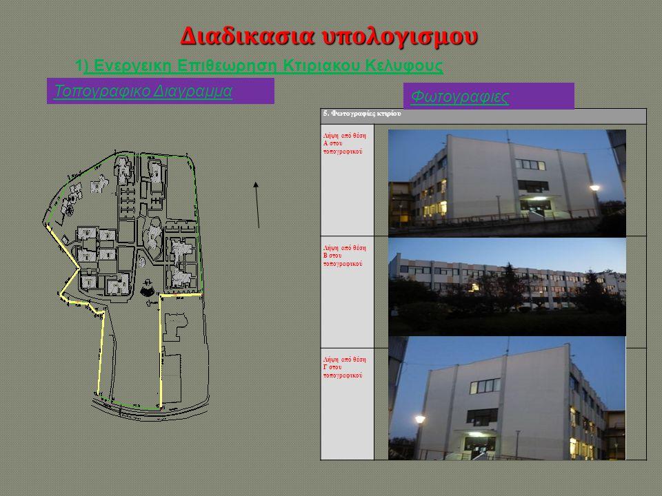 Διαδικασια υπολογισμου 5. Φωτογραφίες κτιρίου Λήψη από θέση Α στου τοπογραφικού Λήψη από θέση Β στου τοπογραφικού Λήψη από θέση Γ στου τοπογραφικού 1)