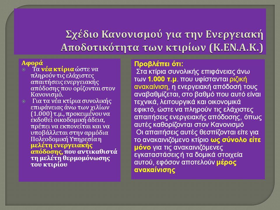 Η Μελέτη Ενεργειακής Απόδοσης :  Αντικαθιστά την υφιστάμενη Μελέτη Θερμομόνωσης ( άρθρο 13, Ν.