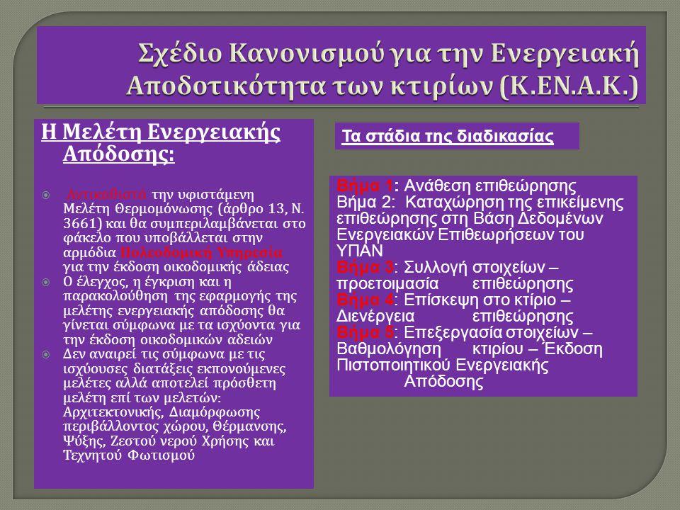 Η Μελέτη Ενεργειακής Απόδοσης :  Αντικαθιστά την υφιστάμενη Μελέτη Θερμομόνωσης ( άρθρο 13, Ν. 3661) και θα συμπεριλαμβάνεται στο φάκελο που υποβάλλε