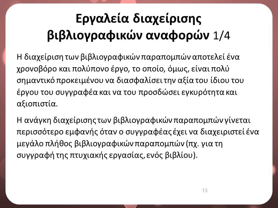 13 Εργαλεία διαχείρισης βιβλιογραφικών αναφορών 1/4 Η διαχείριση των βιβλιογραφικών παραπομπών αποτελεί ένα χρονοβόρο και πολύπονο έργο, το οποίο, όμω