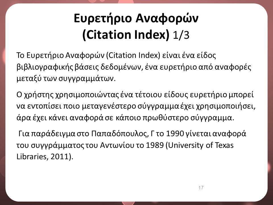 17 Ευρετήριο Αναφορών (Citation Index) 1/3 Το Ευρετήριο Αναφορών (Citation Index) είναι ένα είδος βιβλιογραφικής βάσεις δεδομένων, ένα ευρετήριο από α