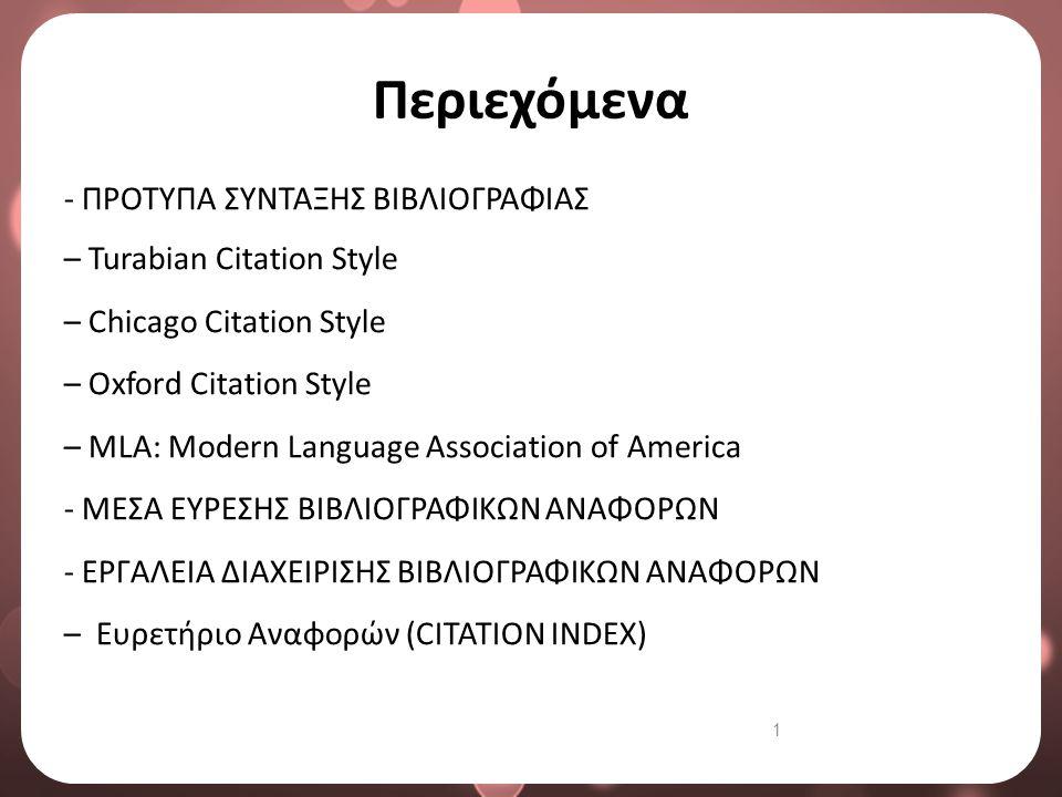 1 Περιεχόμενα - ΠΡΟΤΥΠΑ ΣΥΝΤΑΞΗΣ ΒΙΒΛΙΟΓΡΑΦΙΑΣ – Turabian Citation Style – Chicago Citation Style – Oxford Citation Style – MLA: Modern Language Assoc