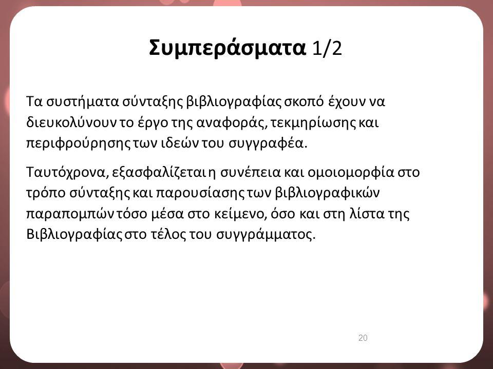 20 Συμπεράσματα 1/2 Τα συστήματα σύνταξης βιβλιογραφίας σκοπό έχουν να διευκολύνουν το έργο της αναφοράς, τεκμηρίωσης και περιφρούρησης των ιδεών του