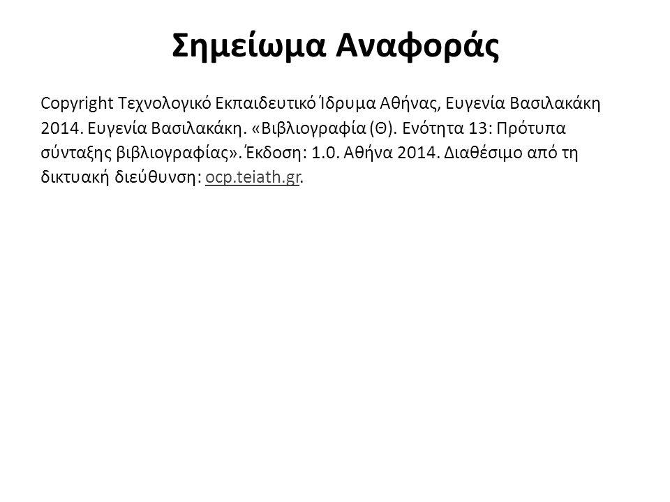 Σημείωμα Αναφοράς Copyright Τεχνολογικό Εκπαιδευτικό Ίδρυμα Αθήνας, Ευγενία Βασιλακάκη 2014. Ευγενία Βασιλακάκη. «Βιβλιογραφία (Θ). Ενότητα 13: Πρότυπ