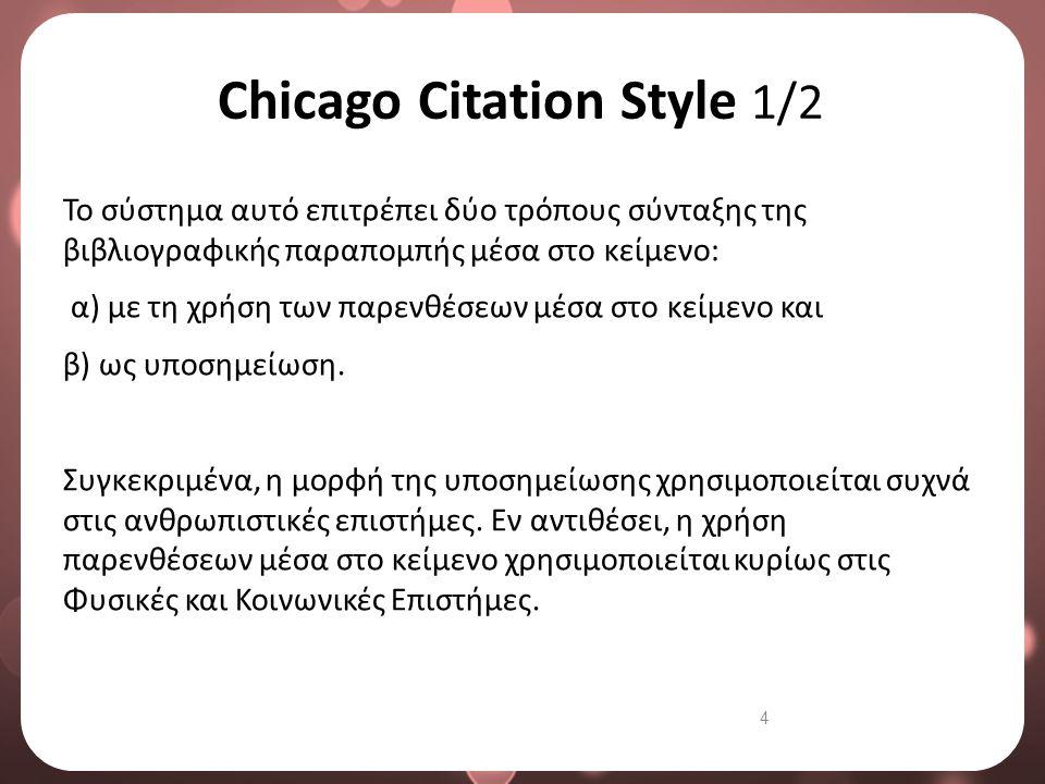 4 Chicago Citation Style 1/2 Το σύστημα αυτό επιτρέπει δύο τρόπους σύνταξης της βιβλιογραφικής παραπομπής μέσα στο κείμενο: α) με τη χρήση των παρενθέ