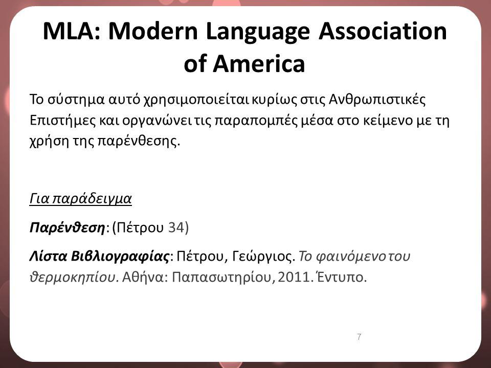 7 MLA: Modern Language Association of America Το σύστημα αυτό χρησιμοποιείται κυρίως στις Ανθρωπιστικές Επιστήμες και οργανώνει τις παραπομπές μέσα στ