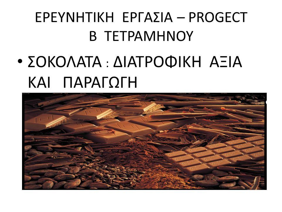 ΣΚΟΠΟΣ ΤΗΣ ΕΡΕΥΝΑΣ Να γνωρίσουν οι μαθητές : Την διατροφική αξία της σοκολάτας Τα στάδια της παραγωγικής διαδικασίας Την ανάπτυξη και καλλιέργεια του κακαόδεντρου Την επεξεργασία και τυποποίηση της σοκολάτας