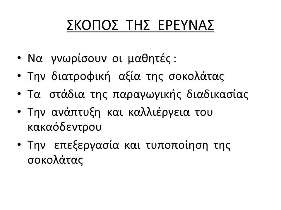 ΚΑΤΗΓΟΡΙΑ ΣΟΚΟΛΑΤΑΣ