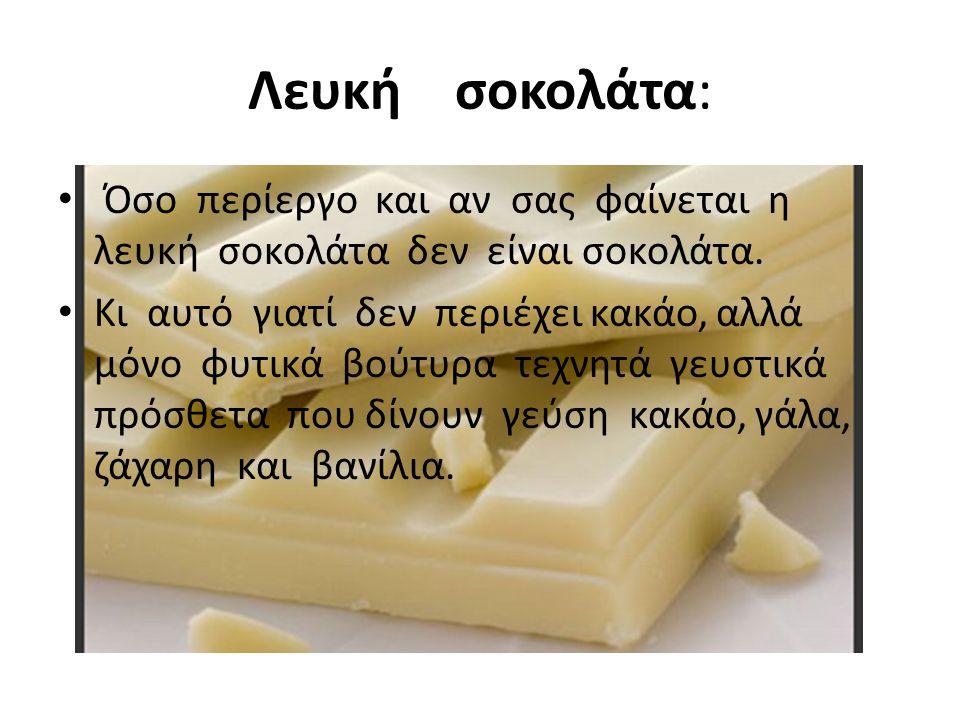 Λευκή σοκολάτα: Όσο περίεργο και αν σας φαίνεται η λευκή σοκολάτα δεν είναι σοκολάτα. Κι αυτό γιατί δεν περιέχει κακάο, αλλά μόνο φυτικά βούτυρα τεχνη