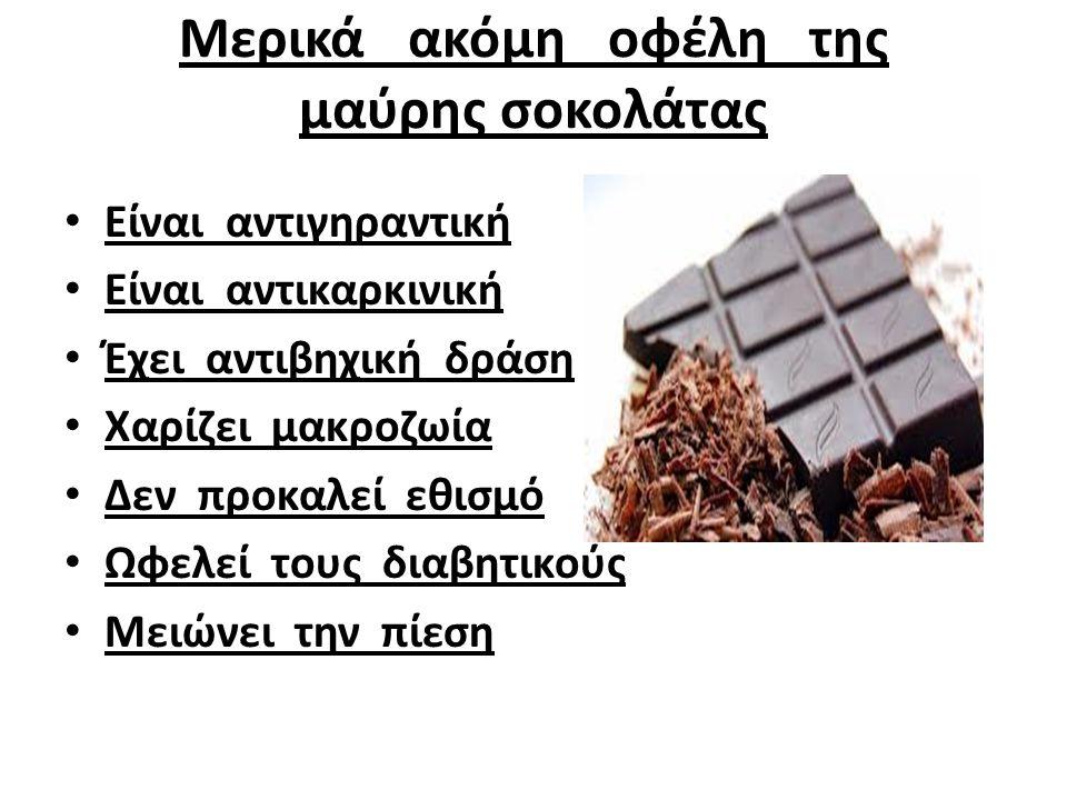 Μερικά ακόμη οφέλη της μαύρης σοκολάτας Είναι αντιγηραντική Είναι αντικαρκινική Έχει αντιβηχική δράση Χαρίζει μακροζωία Δεν προκαλεί εθισμό Ωφελεί του