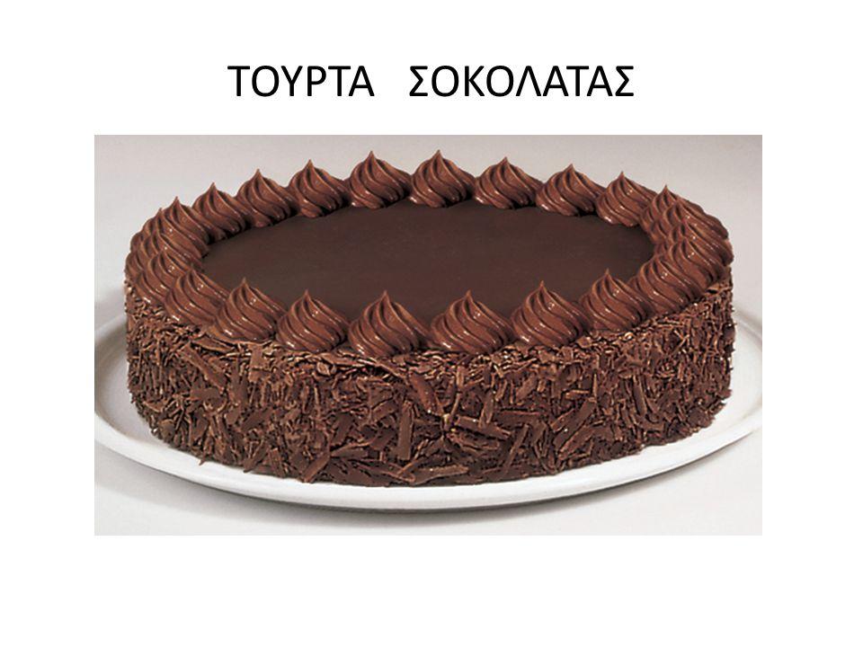 ΤΟΥΡΤΑ ΣΟΚΟΛΑΤΑΣ