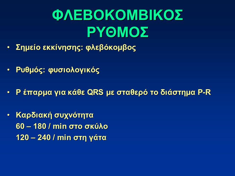ΦΛΕΒΟΚΟΜΒΙΚΟΣ ΡΥΘΜΟΣ Σημείο εκκίνησης: φλεβόκομβοςΣημείο εκκίνησης: φλεβόκομβος Ρυθμός: φυσιολογικόςΡυθμός: φυσιολογικός P έπαρμα για κάθε QRS με σταθερό το διάστημα P-RP έπαρμα για κάθε QRS με σταθερό το διάστημα P-R Καρδιακή συχνότηταΚαρδιακή συχνότητα 60 – 180 / min στο σκύλο 120 – 240 / min στη γάτα