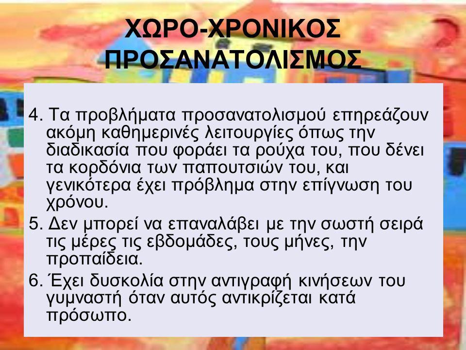 ΧΩΡΟ-ΧΡΟΝΙΚΟΣ ΠΡΟΣΑΝΑΤΟΛΙΣΜΟΣ 4.