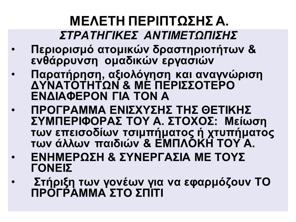 ΜΕΛΕΤΗ ΠΕΡΙΠΤΩΣΗΣ Α.