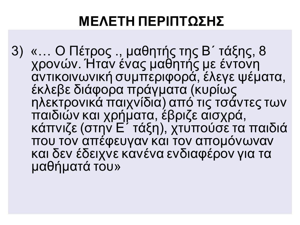 ΜΕΛΕΤΗ ΠΕΡΙΠΤΩΣΗΣ 3) «… O Πέτρος., μαθητής της Β΄ τάξης, 8 χρονών.