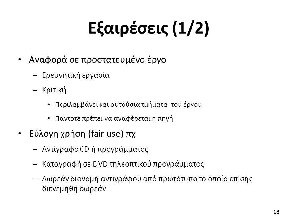 Εξαιρέσεις (1/2) Αναφορά σε προστατευμένο έργο – Ερευνητική εργασία – Κριτική Περιλαμβάνει και αυτούσια τμήματα του έργου Πάντοτε πρέπει να αναφέρεται
