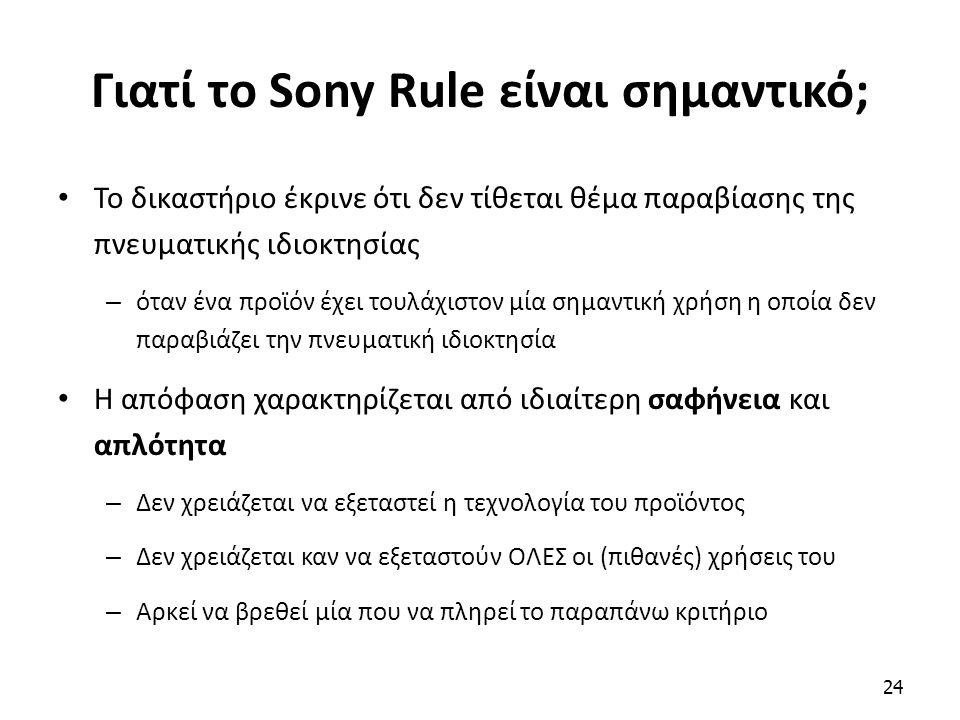Γιατί το Sony Rule είναι σημαντικό; Το δικαστήριο έκρινε ότι δεν τίθεται θέμα παραβίασης της πνευματικής ιδιοκτησίας – όταν ένα προϊόν έχει τουλάχιστο