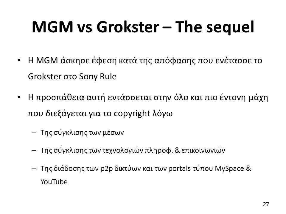 MGM vs Grokster – The sequel H MGM άσκησε έφεση κατά της απόφασης που ενέτασσε το Grokster στο Sony Rule Η προσπάθεια αυτή εντάσσεται στην όλο και πιο