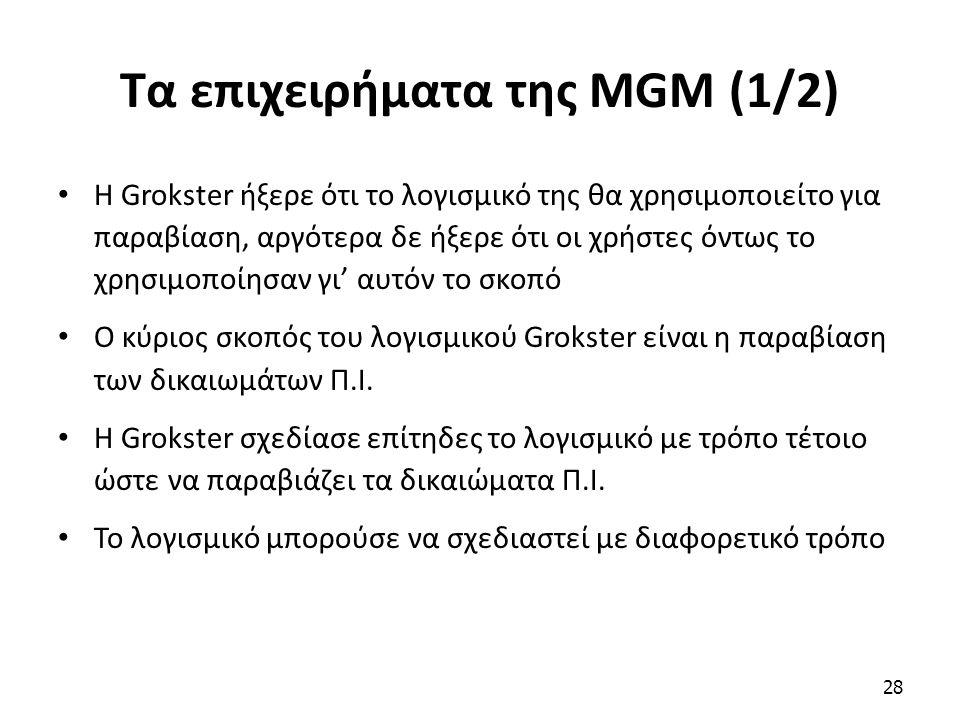 Τα επιχειρήματα της MGM (1/2) H Grokster ήξερε ότι το λογισμικό της θα χρησιμοποιείτο για παραβίαση, αργότερα δε ήξερε ότι οι χρήστες όντως το χρησιμο