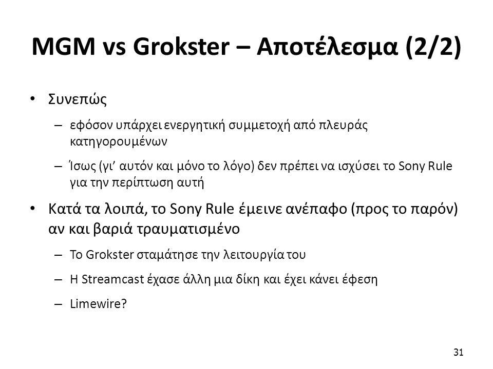MGM vs Grokster – Αποτέλεσμα (2/2) Συνεπώς – εφόσον υπάρχει ενεργητική συμμετοχή από πλευράς κατηγορουμένων – Ίσως (γι' αυτόν και μόνο το λόγο) δεν πρ