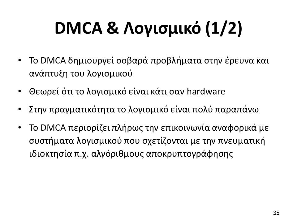 DMCA & Λογισμικό (1/2) To DMCA δημιουργεί σοβαρά προβλήματα στην έρευνα και ανάπτυξη του λογισμικού Θεωρεί ότι το λογισμικό είναι κάτι σαν hardware Στ