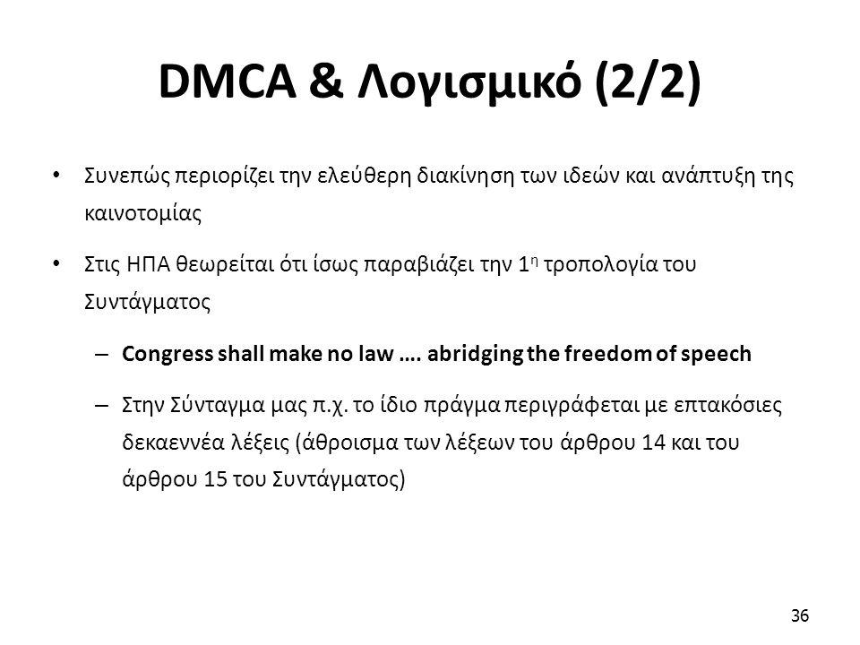 DMCA & Λογισμικό (2/2) Συνεπώς περιορίζει την ελεύθερη διακίνηση των ιδεών και ανάπτυξη της καινοτομίας Στις ΗΠΑ θεωρείται ότι ίσως παραβιάζει την 1 η