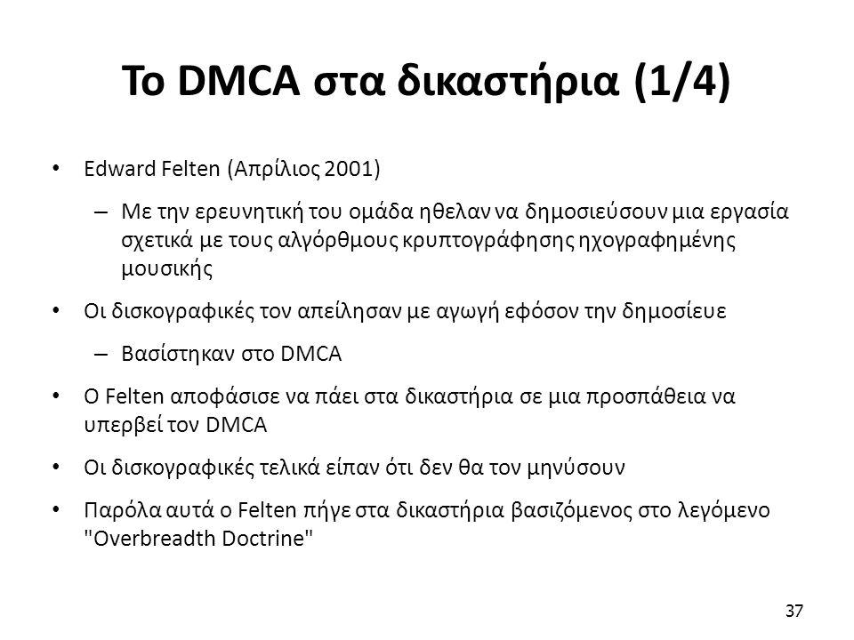 To DMCA στα δικαστήρια (1/4) Edward Felten (Απρίλιος 2001) – Με την ερευνητική του ομάδα ηθελαν να δημοσιεύσουν μια εργασία σχετικά με τους αλγόρθμους
