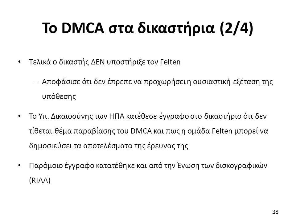 To DMCA στα δικαστήρια (2/4) Τελικά ο δικαστής ΔΕΝ υποστήριξε τον Felten – Αποφάσισε ότι δεν έπρεπε να προχωρήσει η ουσιαστική εξέταση της υπόθεσης Το
