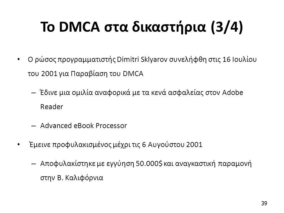To DMCA στα δικαστήρια (3/4) Ο ρώσος προγραμματιστής Dimitri Sklyarov συνελήφθη στις 16 Ιουλίου του 2001 για Παραβίαση του DMCA – Έδινε μια ομιλία ανα
