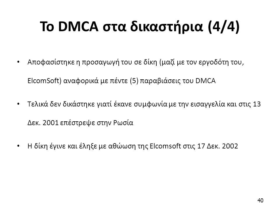 To DMCA στα δικαστήρια (4/4) Αποφασίστηκε η προσαγωγή του σε δίκη (μαζί με τον εργοδότη του, ElcomSoft) αναφορικά με πέντε (5) παραβιάσεις του DMCA Τε