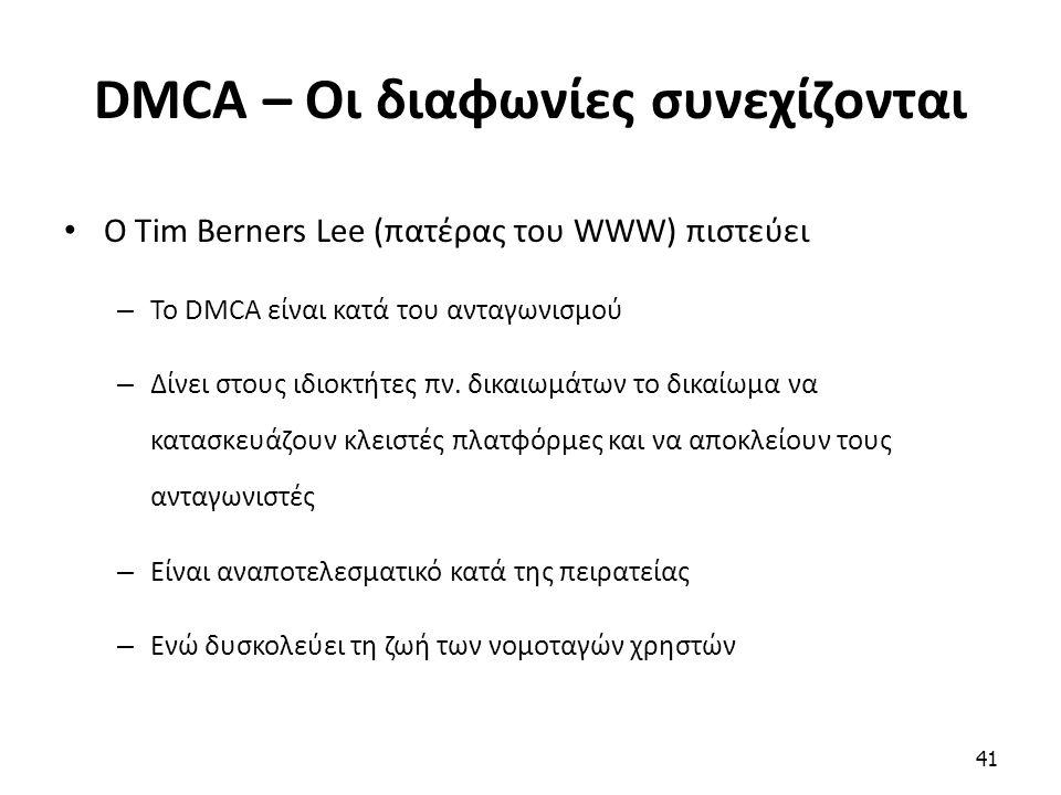 DMCA – Οι διαφωνίες συνεχίζονται O Tim Berners Lee (πατέρας του WWW) πιστεύει – Το DMCA είναι κατά του ανταγωνισμού – Δίνει στους ιδιοκτήτες πν. δικαι