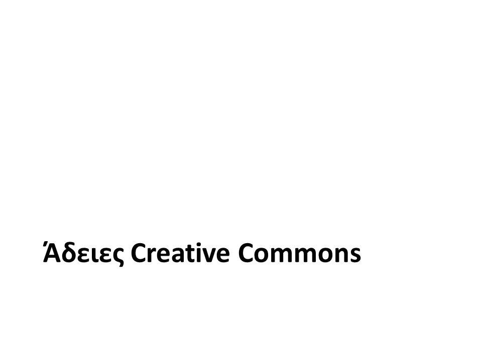 Άδειες Creative Commons